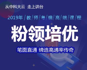 """2019安徽教师考编高端课程""""粉领培优"""""""