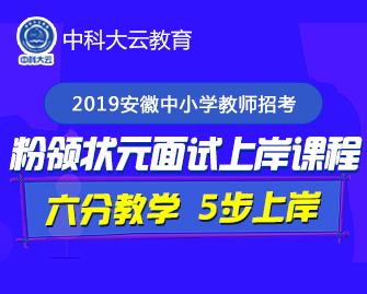 2019安徽中小学教师招考面试高分上岸课程