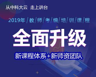 中科大云教育2020安徽教师招聘考试培训课程