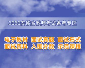 【面试备考】2020安徽教师招聘面试备考专题