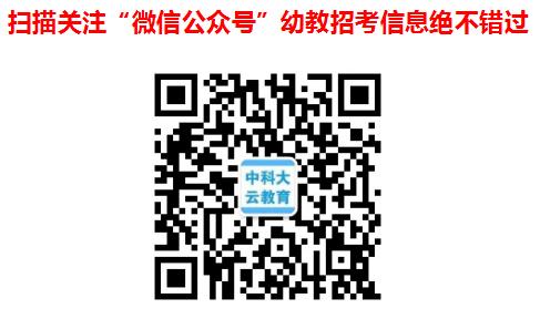 幼教招考.png